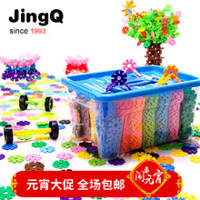 jinmaq雪花片拼yc大号加厚1-3-6周岁宝宝宝宝益智拼装玩具