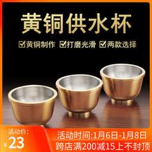 铜酒杯ma铜供水杯 s8贡酒杯 纯铜财神关公供杯酒杯高脚