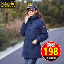 迪克尔ma爪户外中长ry衣女男三合一两件套冬季加绒加厚登山服