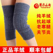 护膝保ma老寒腿男女te羊绒羊毛关节防滑老年的护腿防寒冬季