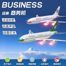 铠威合ma飞机模型中te南方邮政海南航空客机空客宝宝玩具摆件