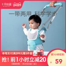 十月结ma婴幼儿学走te型防勒防摔安全宝宝学步神器学步