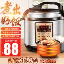 红双喜电压力锅家ma55L双胆ti锅2特价3-4正品5-6的迷你2.5升