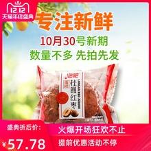 【1000g2斤装ma6泡吧桂圆ti零食.营养早餐.糕点心整箱