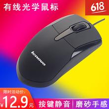 联想/lenoma4o有线鼠ti光电鼠标笔记本台式通用家用办公鼠标包邮