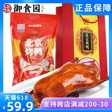 御食园烤鸭1120ma6北京特产be套装鸭酱即食送礼年货整只烤鸭
