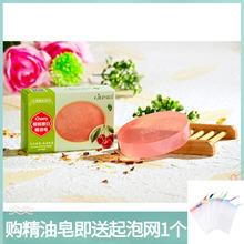 晶岛水ma嫩肤100nd块樱桃嫩白手工皂洁面沐浴正品