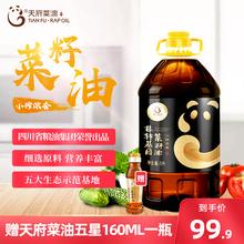 天府菜ma 四川(小)榨pp籽油非转基因物理压榨四星5升家用