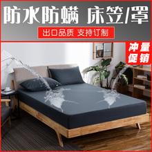 防水防ma虫床笠1.te罩单件隔尿1.8席梦思床垫保护套防尘罩定制
