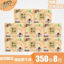 清风 ma体压花 3te*8包装 原木纯品家用方包纸厕纸