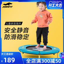 Joimafit宝宝te(小)孩跳跳床 家庭室内跳床 弹跳无护网健身