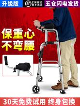 雅德老ma学步车行走te偏瘫康复成的残疾的站立架拐杖