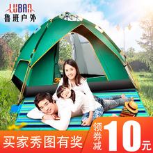 全自动ma篷户外野营ni水防雨防晒单的2情侣室外野餐简易速开1