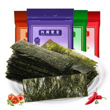 四洲紫ma即食海苔夹tm饭紫菜 多口味海苔零食(小)吃40gX4