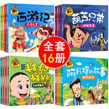 16册西游记绘本ma5芦兄弟睡zh大全集大图大字我爱读连环画幼儿(小)学生带拼音动画