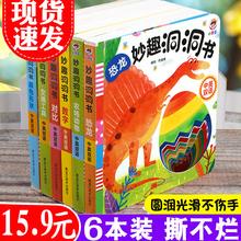 猜猜我ma谁妙趣洞洞zh幼儿启蒙早教认知立体翻翻书绘本书籍幼儿园书籍 0-1-3