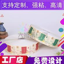 苏打水ma签果汁印刷revc卷筒不干胶贴纸彩色珠光膜设计制作