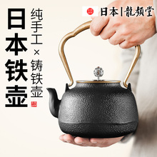 日本铁ma纯手工铸铁sa电陶炉泡茶壶煮茶烧水壶泡茶专用