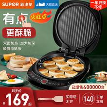 苏泊尔ma饼铛家用电sa面加热煎饼机自动加深加大式正品