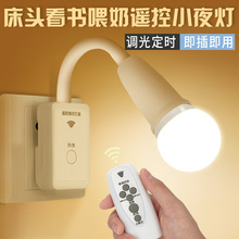 LED遥控ma能插座插电sa超亮(小)夜灯壁灯卧室婴儿喂奶