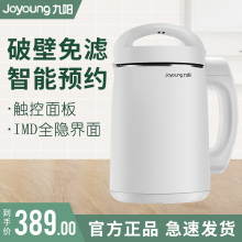 Joymaung/九saJ13E-C1豆浆机家用全自动智能预约免过滤全息触屏