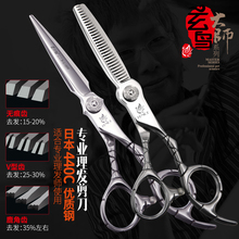 日本玄ma专业正品 sa剪无痕打薄剪套装发型师美发6寸