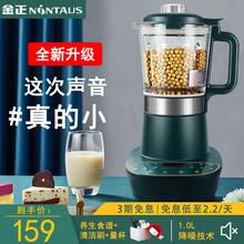 金正破ma机家用全自sa(小)型加热辅食料理机多功能(小)容量豆浆机