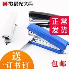 晨光文ma办公用品1hi书机加厚标准多功能起订装订器(小)号