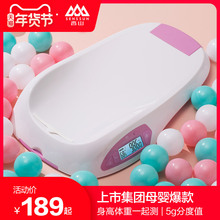 香山婴ma电子称体重hi婴儿秤宝宝健康秤婴儿家用身高秤ER7210