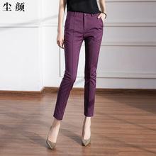 尘颜 ma新式铅笔裤hi管裤紫色九分裤(小)脚裤女裤A659