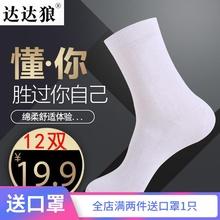 袜子男ma袜中筒四季xh白纯色短袜船袜长短袜薄式夏季吸汗运动