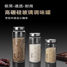 玻璃烧ma调料罐调味xh椒盐罐厨房撒料撒粉瓶调味瓶罐子