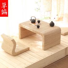 手工草ma飘窗榻榻米xh和室客厅阳台简约矮茶几茶桌地台(小)桌子