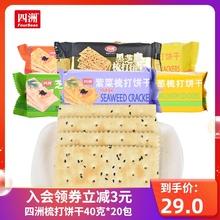 四洲酥ma薄梳打饼干im食芝麻番茄味香葱味味40gx20包