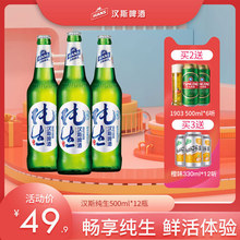 汉斯啤ma8度生啤纯im0ml*12瓶箱啤网红啤酒青岛啤酒旗下