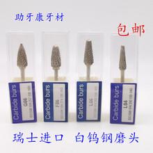 牙科口腔材ma2低速磨头23针 瑞士进口白钨钢磨头齿科器械耗材