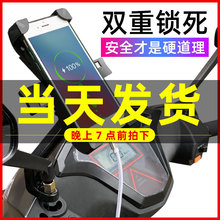 电瓶电ma车手机导航or托车自行车车载可充电防震外卖骑手支架