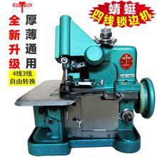 老式电ma锁边机家用or边三线(小)型包缝包边缝纫靠边绞拷码边机
