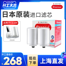 三菱可ma水cleaoriCG104滤芯CGC4W自来水质家用滤芯(小)型
