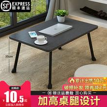 加高笔记本电ma桌床上用宿or折叠(小)桌子书桌学生写字吃饭桌子
