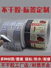 广告贴ma定做不干胶or制标签透明防水标贴印刷logo