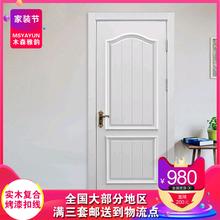 实木复ma室内套装门hu门欧式家用简约白色房门定做门