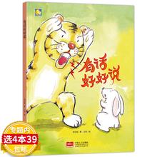 【4本ma9包邮】有hu说把坏脾气收起来精装绘本幼儿园大中(小)班推荐有声读物硬壳硬