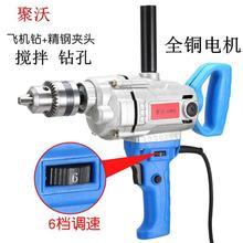 16钻mb功率正反转sh机钻手电钻搅拌钻搅拌器腻子粉水泥搅拌机