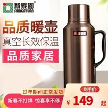 新家园mb水瓶家用暖zk钢暖水瓶暖壶婚庆保温瓶玻璃内胆开水瓶