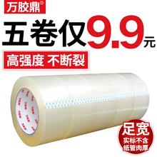 万胶鼎mb明胶带批发zk宽4.5/5.5/6cm封口包装胶带纸