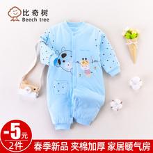 新生儿mc暖衣服纯棉fe婴儿连体衣0-6个月1岁薄棉衣服宝宝冬装