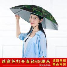 折叠带mc头上的雨头re头上斗笠头带套头伞冒头戴式