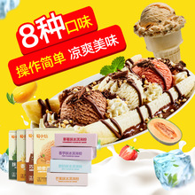 易(小)焙mc冰淇淋粉自et冰激凌粉抹茶冰淇凌粉原料400g