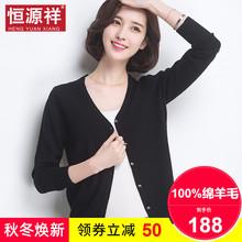 恒源祥mc00%羊毛et020新式春秋短式针织开衫外搭薄长袖毛衣外套